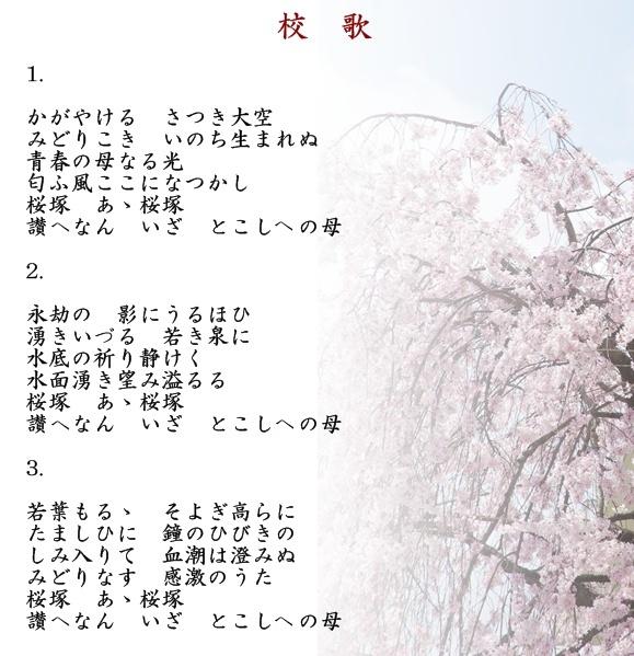 桜塚高等学校の校歌