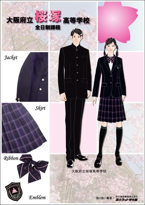 桜塚高校の制服