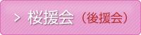 桜援会(後援会)