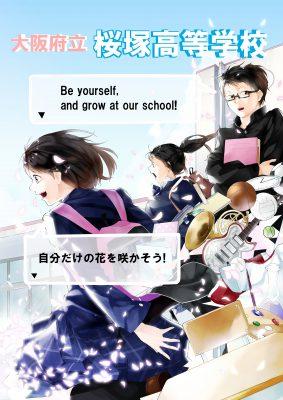 sakurazuka high school panf